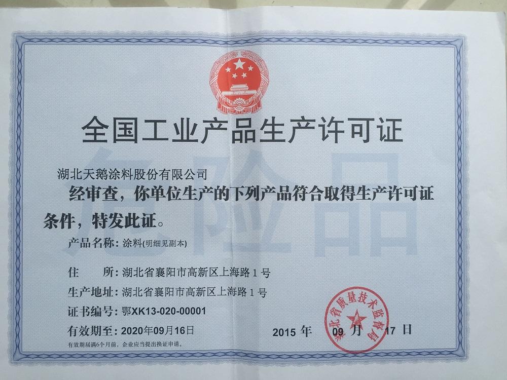 天鹅yabox9电竞工业产品生产许可证