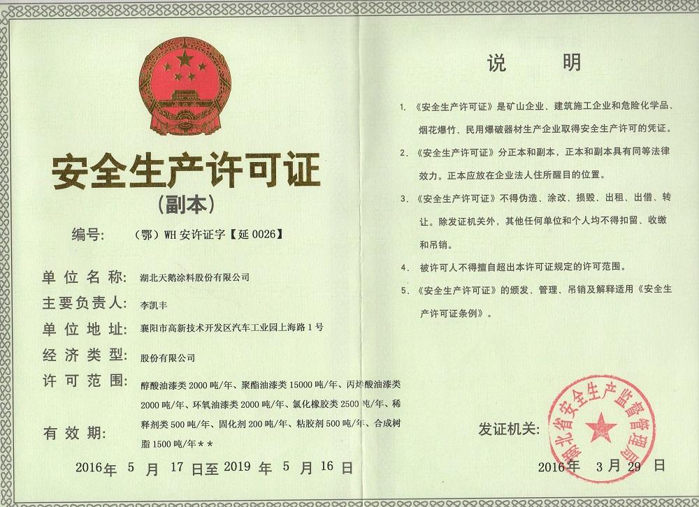 天鹅yabox9电竞安全生产许可证