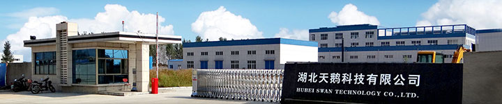 湖北天鹅科技有限公司