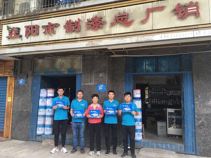 天鹅yabox9电竞-襄阳市制漆总厂销售部