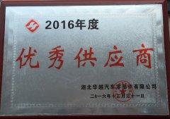 华越汽车2016年度优秀供应商