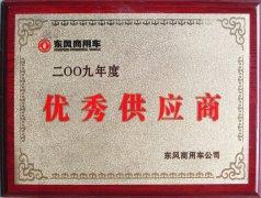 东风商用车2009年度优秀供应商