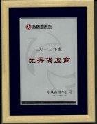 东风商用车2012年度优秀供应商
