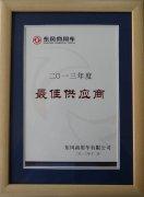 东风商用车2013年度优秀供应商