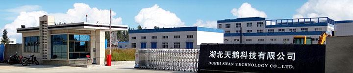 天鹅科技厂区